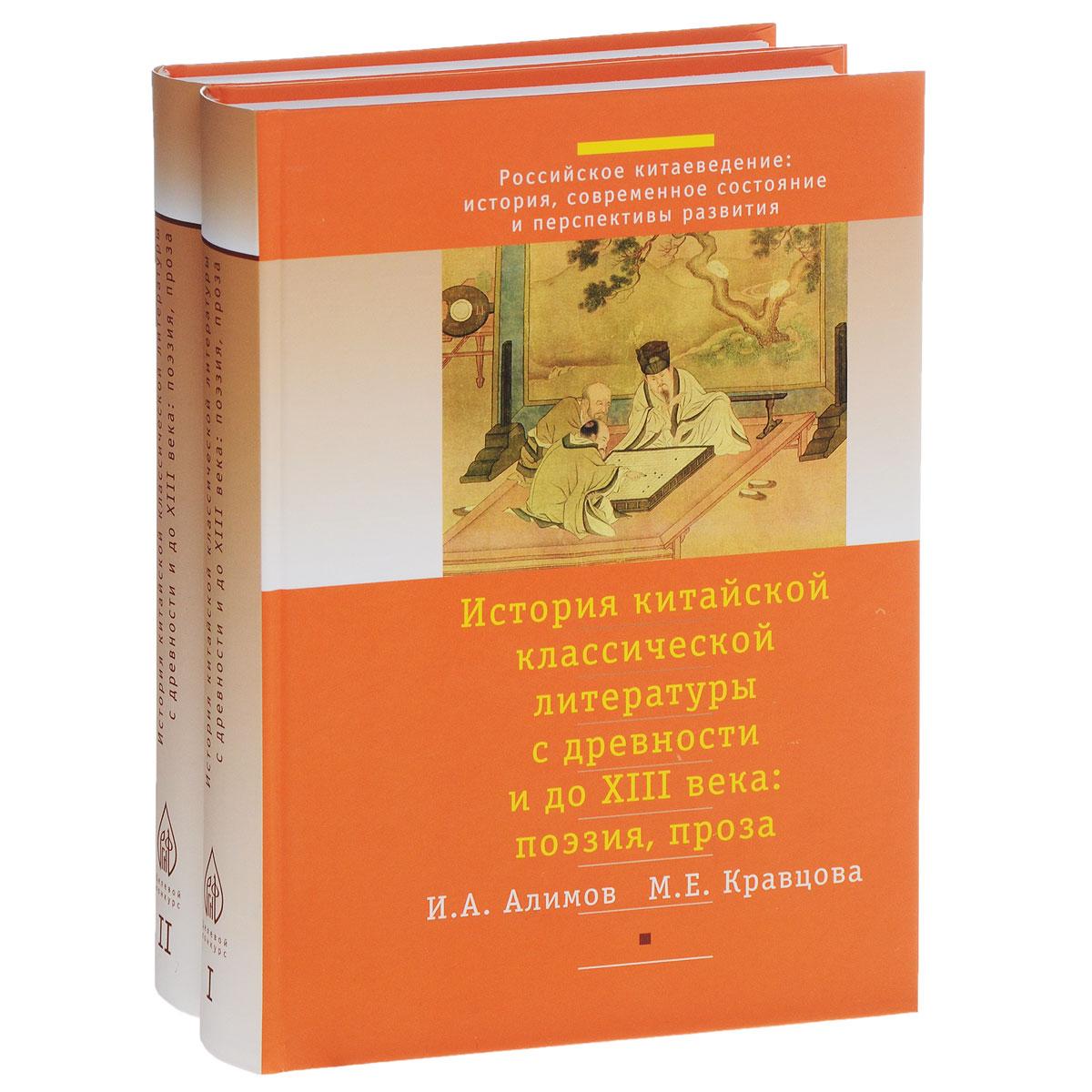 И. А. Алимов, М. Е. Кравцова История китайской классической литературы с древности и до XIII века. Поэзия, проза. В 2 частях (комплект из 2 книг) шедевры китайской классической прозы неизданное