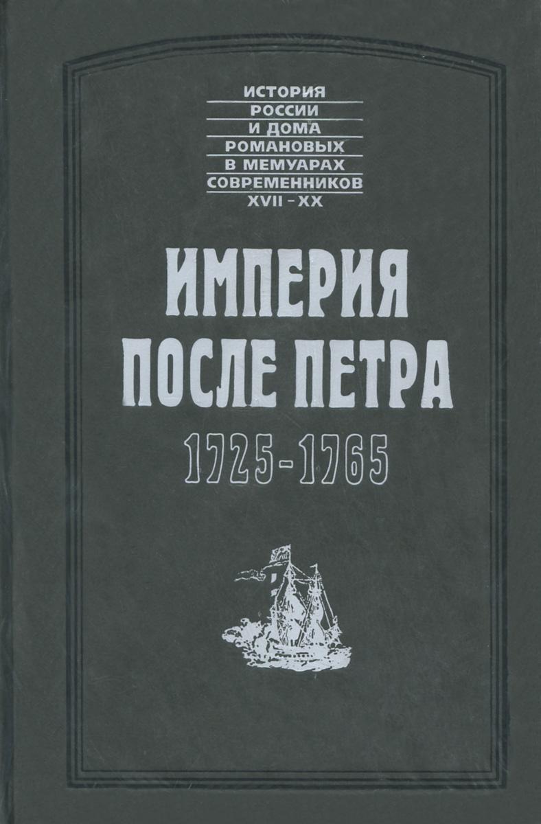 Империя после Петра. 1725-1765