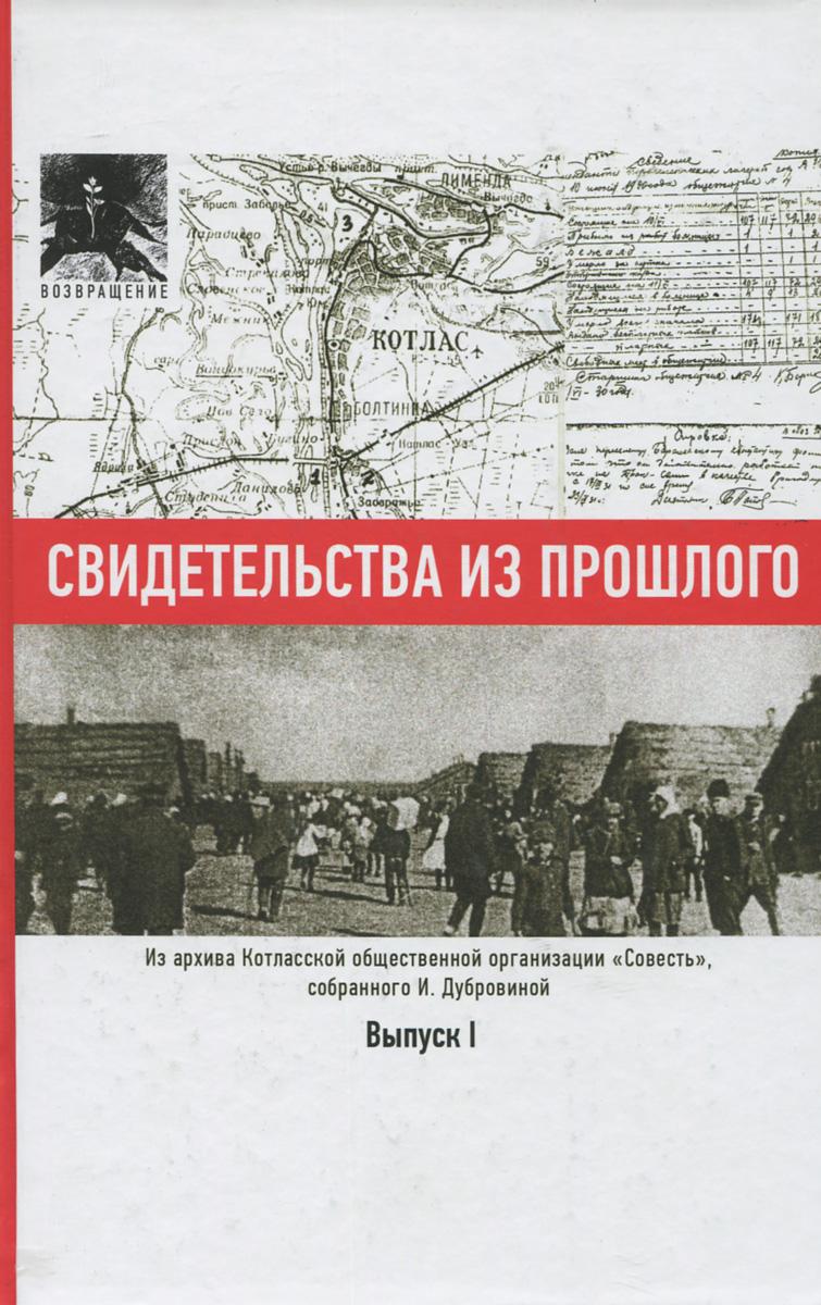Свидетельства из прошлого, собранные Ириной Дубровиной. Из архива Котласской общественной организации