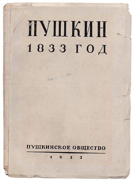 Пушкин. 1833 год