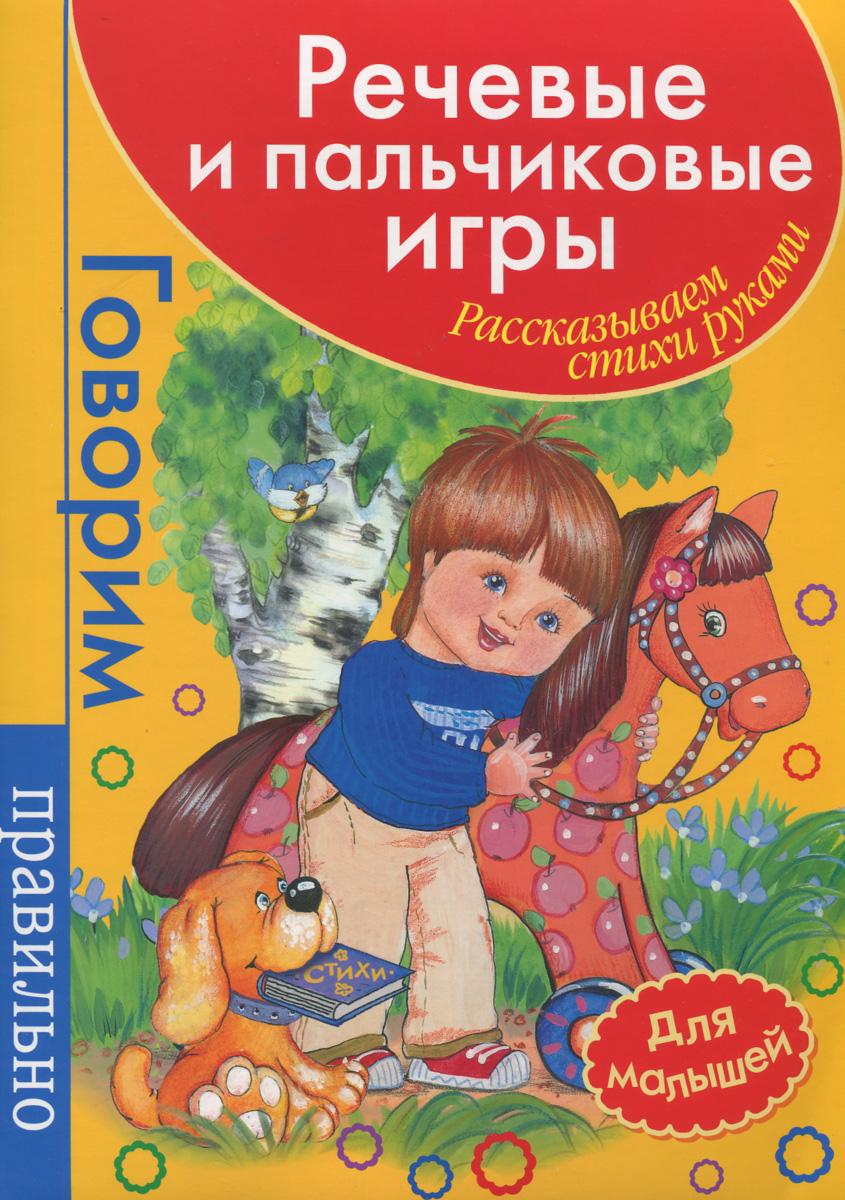 Т. Ю. Бардышева Речевые и пальчиковые игры а д нестерова с ю танцюра аппликация в развитии речи детей