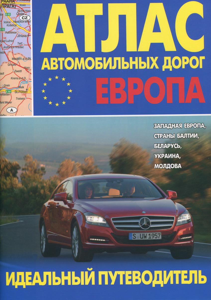 Атлас автомобильных дорог. Европа. Западная Европа, страны Балтии, Беларусь, Украина, Молдова