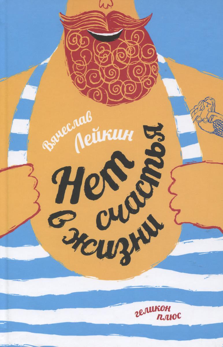Вячеслав Лейкин Нет счастья в жизни записные книжки фолиант книга для записей кулинарных рецептов