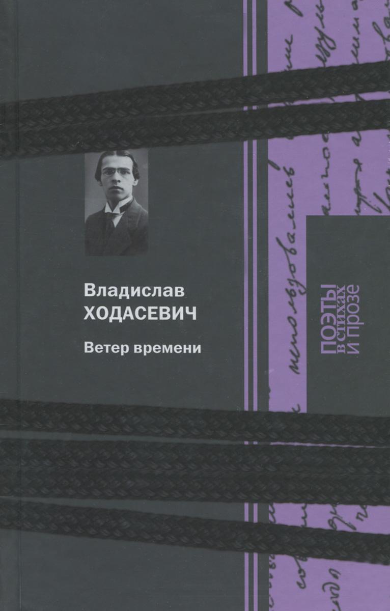 Владислав Ходасевич Ветер времени владислав ходасевич некрополь
