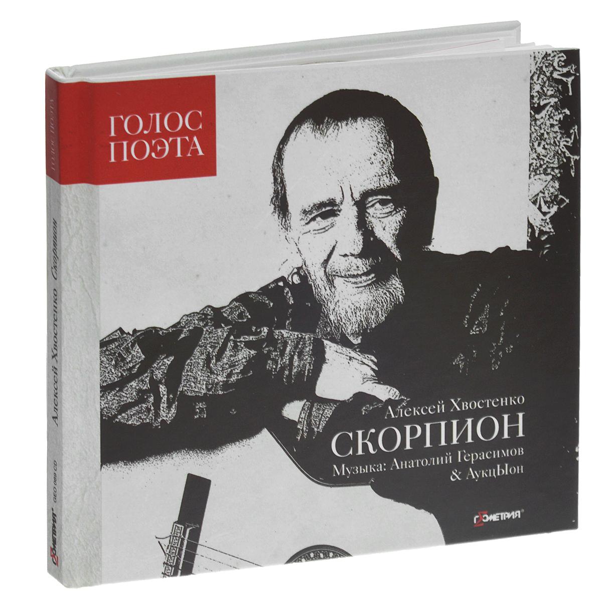 Хвост, Герасимов & АукцЫон. Скорпион