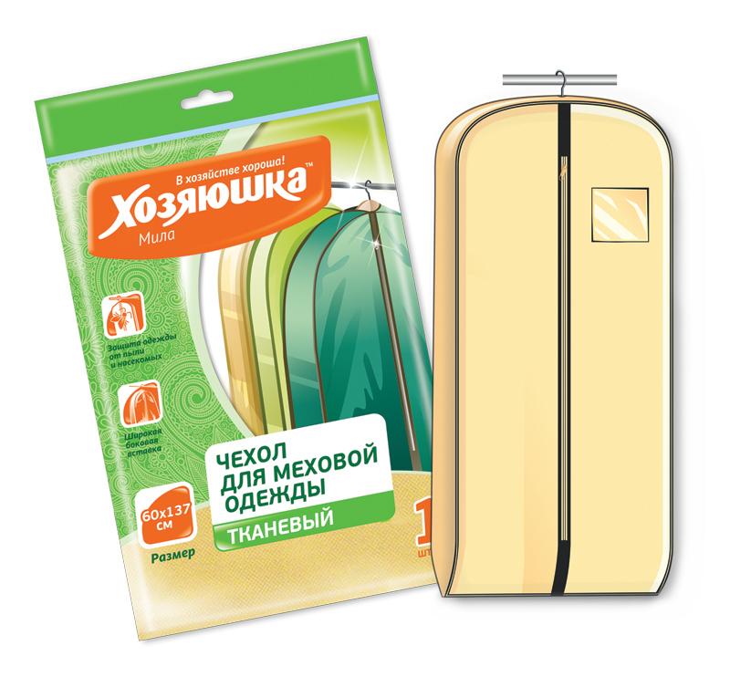Чехол для меховой одежды Хозяюшка Мила, тканевый, цвет: светло-желтый, 60 х 137 см47013Чехол для меховой одежды Хозяюшка Мила изготовлен из вискозы и оснащен застежкой-молнией. Особое строение полотна создает естественную вентиляцию: материал дышит и позволяет воздуху свободно проникать внутрь чехла, не пропуская пыль. Полиэтиленовое окошко позволяет увидеть, какие вещи находятся внутри. Широкая боковая вставка позволяет бережно хранить объёмную зимнюю одежду, такую как меховые шубы, дублёнки, пуховики. Чехол для меховой одежды Хозяюшка Мила защитит ваши вещи от повреждений, пыли, моли, влаги и загрязнений.