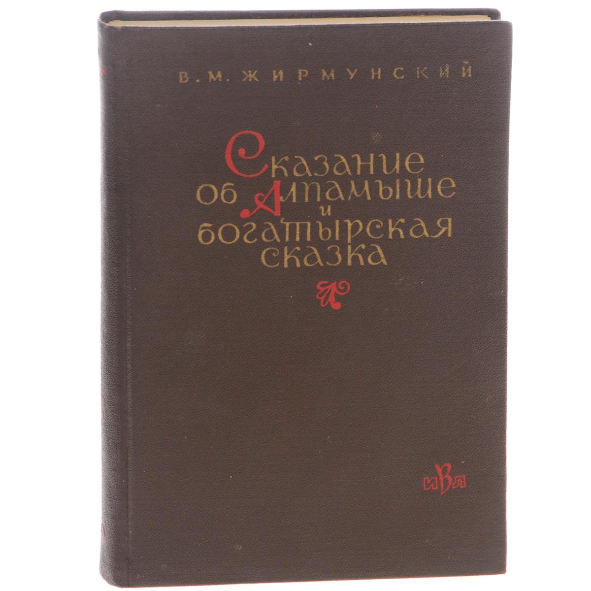 Сказание об Алпамыше и богатырская сказка двенадцать королевств сказание четвертое