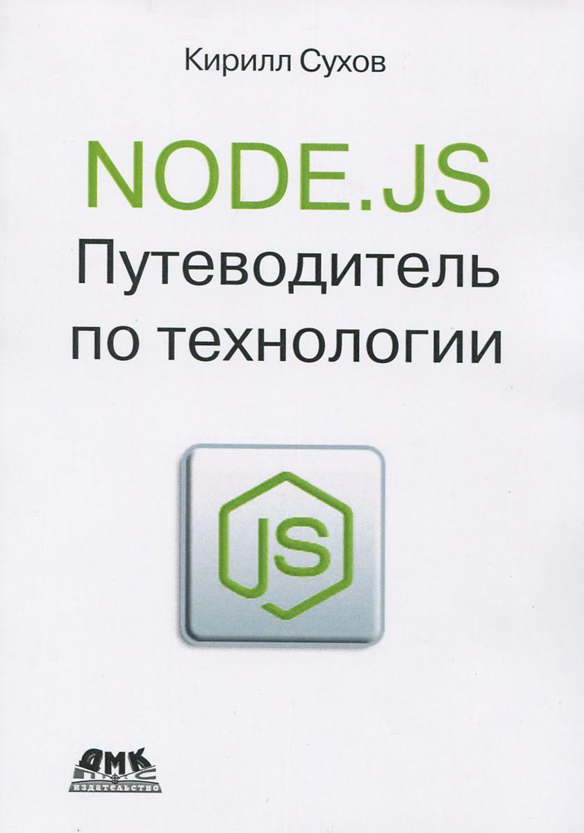 Кирилл Сухов Node.js. Путеводитель по технологии введение в ecmascript 6