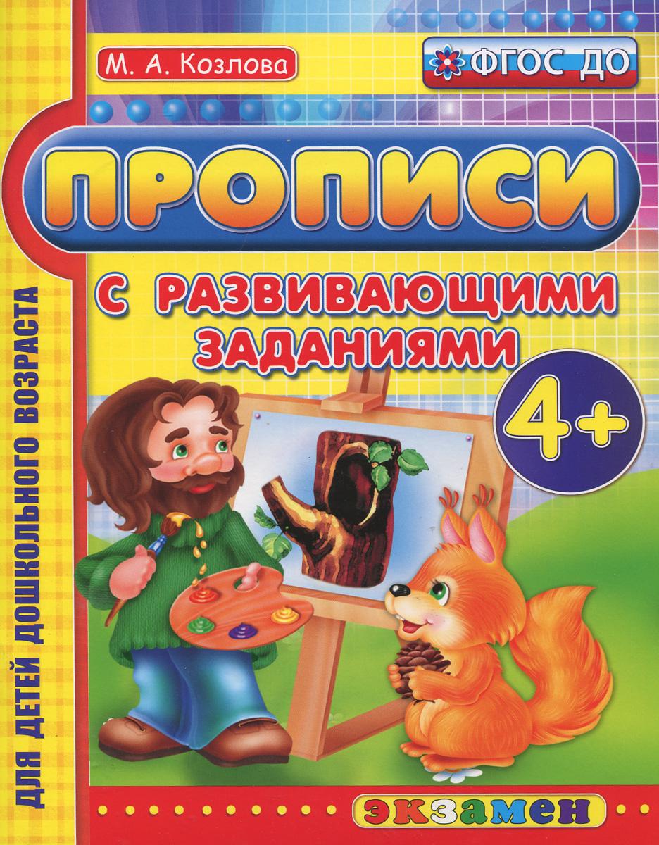 М. А. Козлова Прописи с развивающими заданиями