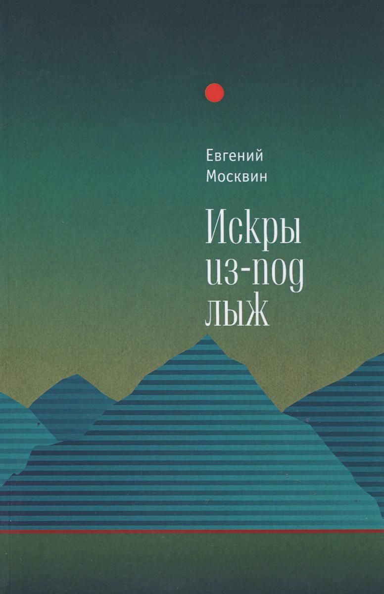 Евгений Москвин Искры из-под лыж