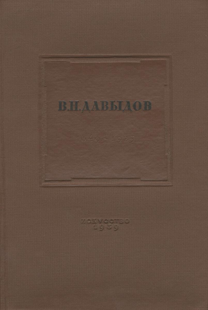 В. Н. Давыдов. 1849-1925. Жизнь и творчество