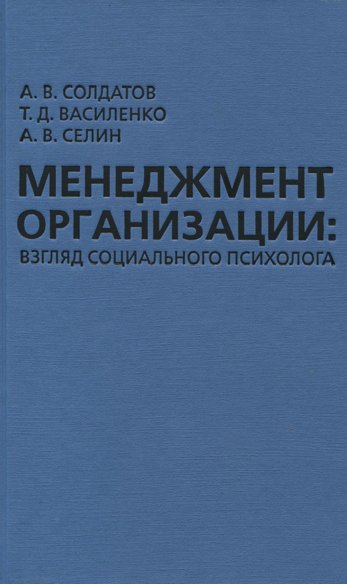 Менеджмент организации. Взгляд социального психолога