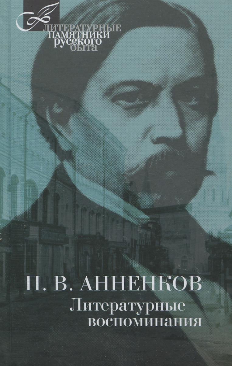 П. В. Анненков. Литературные воспоминания