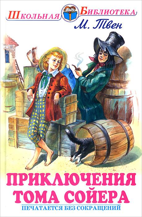 М. Твен Приключения Тома Сойера твен м the adventures of tom sawyer приключения тома сойера