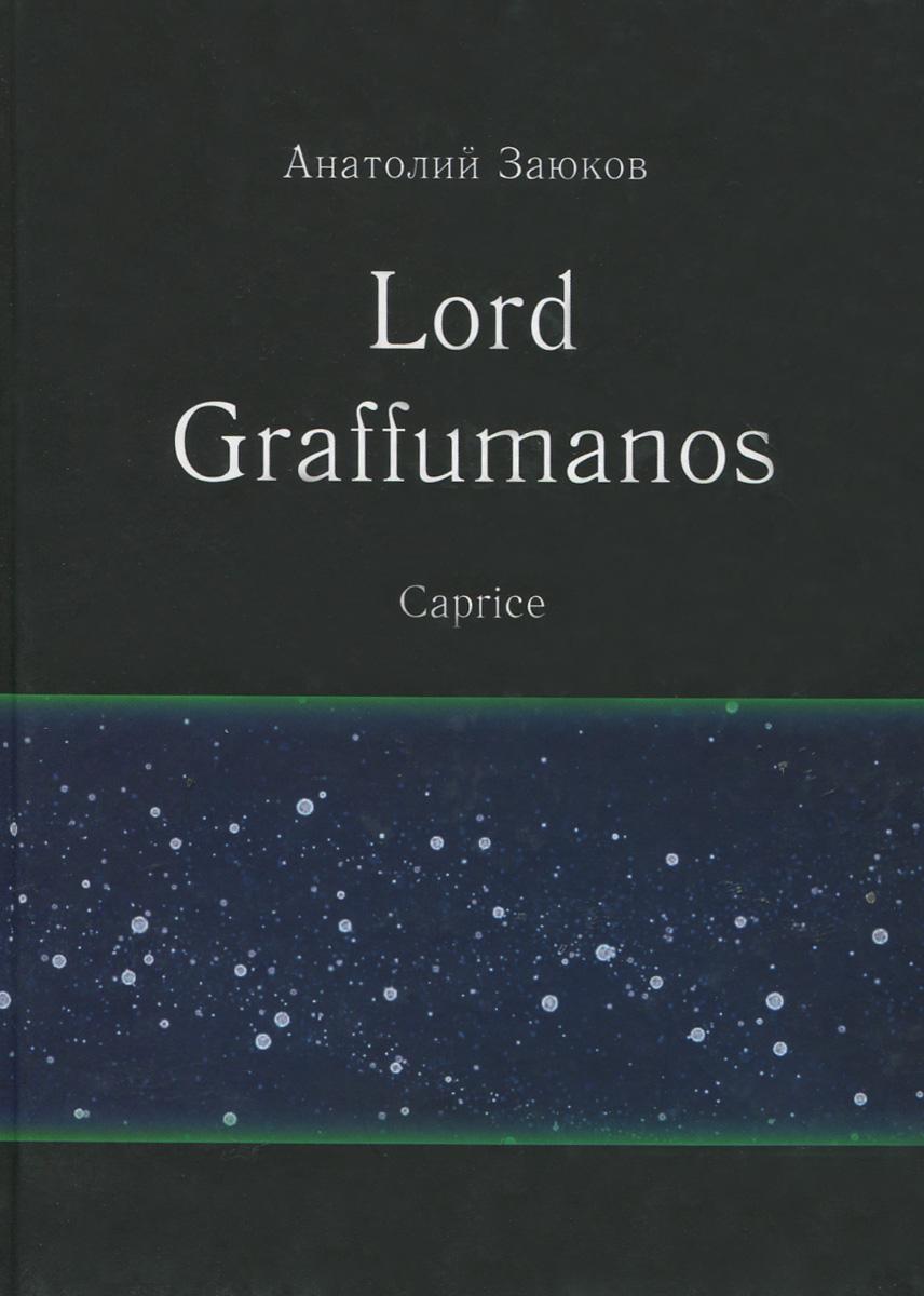 Анатолий Заюков Lord Graffumanos: Caprice анатолий арсеньев свободные миры змеиные войны