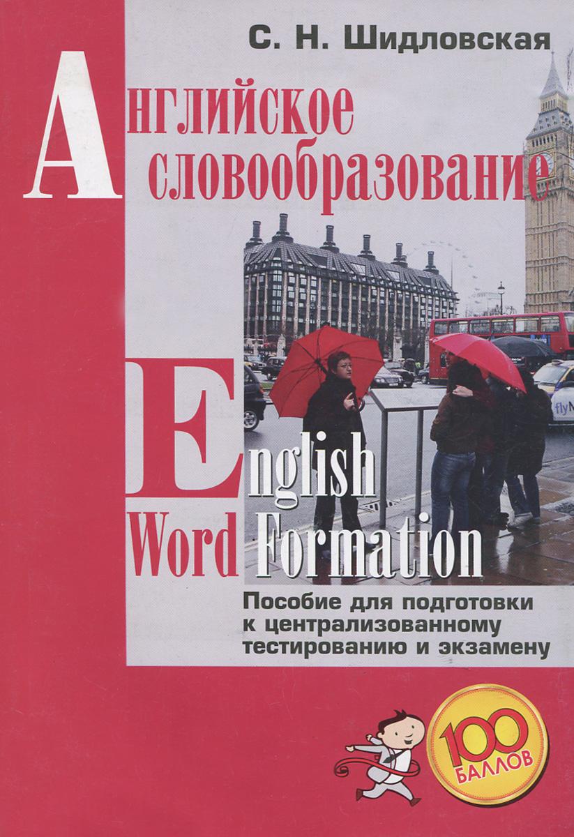 С. Н. Шидловская English Word Formation / Английское словообразование. Пособие для подготовки к централизованному тестированию и экзамену аксессуары для20игровых приставок