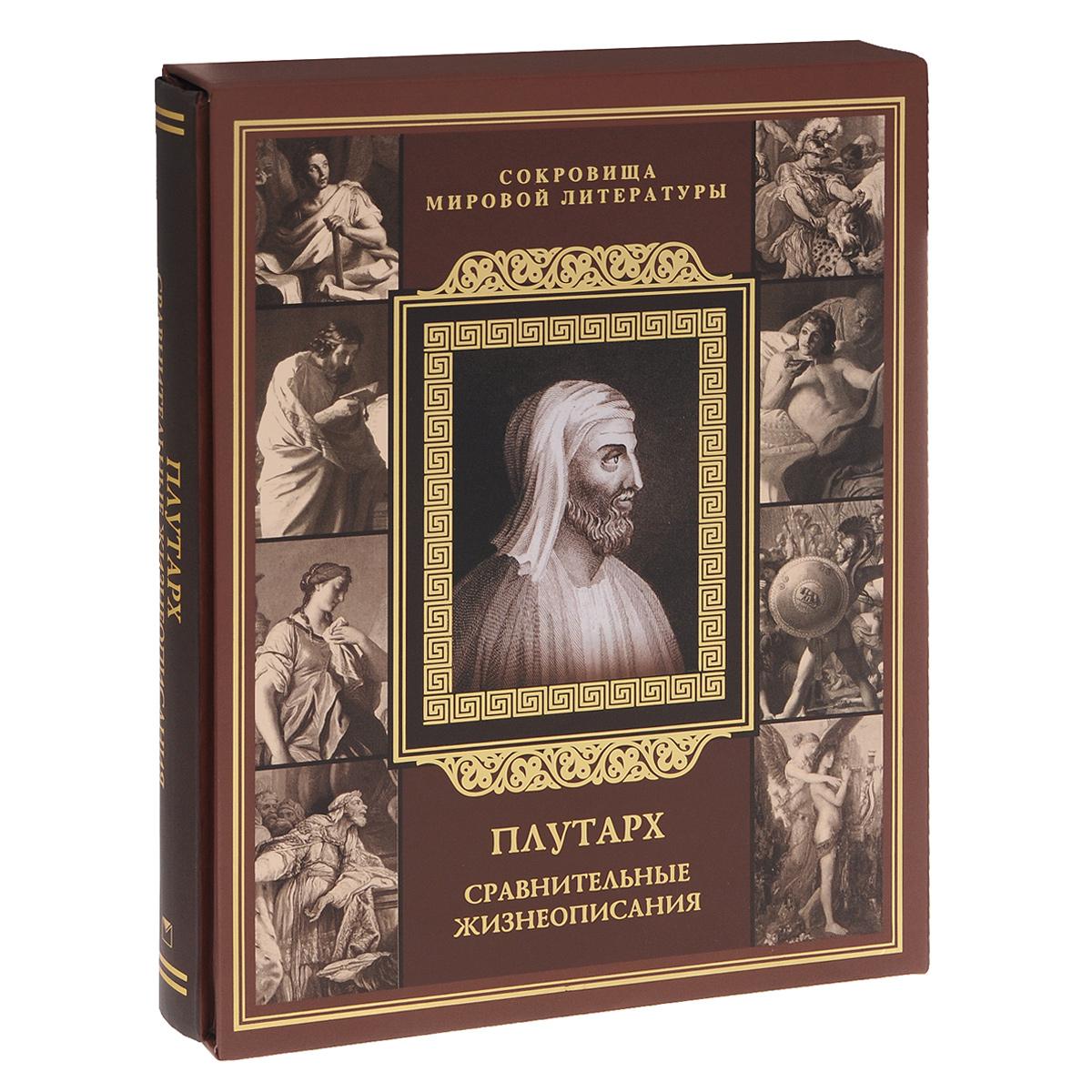 Плутарх Сравнительные жизнеописания книга мастеров