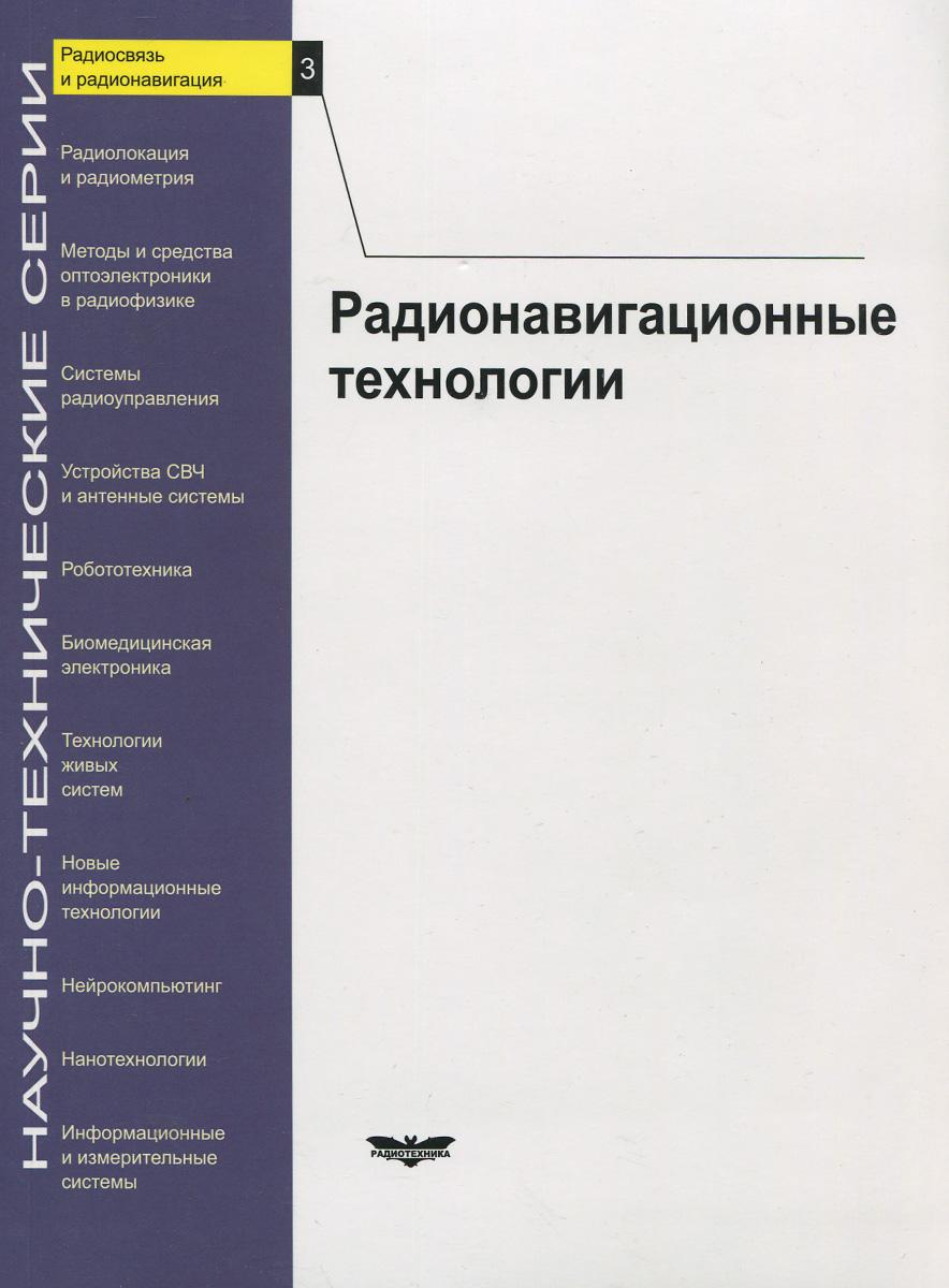 А. Петров,И. Власов Радиосвязь и радионавигация. Выпуск 3. Радионавигационные технологии