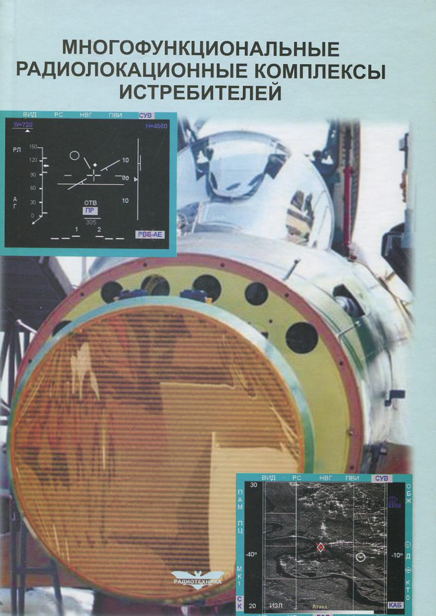 Многофункциональные радиолокационные комплексы истребителей. Учебное пособие