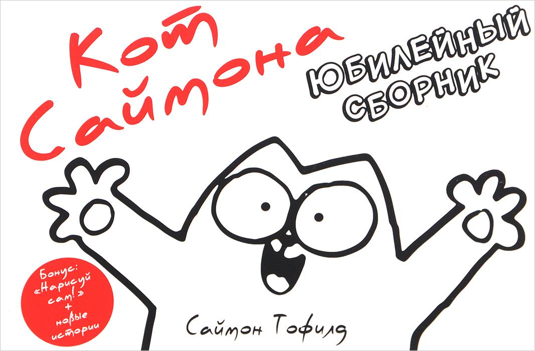 Саймон Тофилд Кот Саймона. Юбилейный сборник. Раскраска саймон тофилд календарь настенный 2019 кот саймона