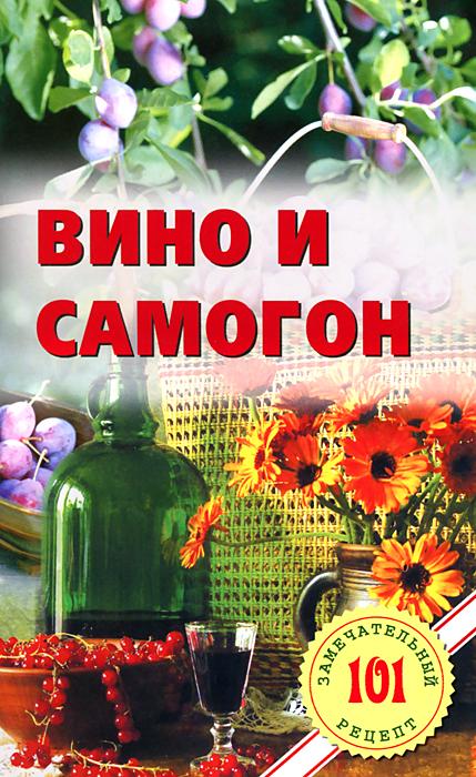 В. Хлебников Вино и самогон
