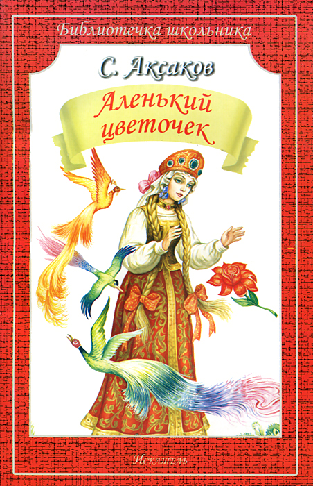 С. Аксаков Аленький цветочек аленький цветочек