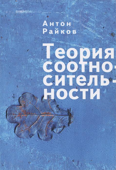 Теория соотносительности. Антон Райков