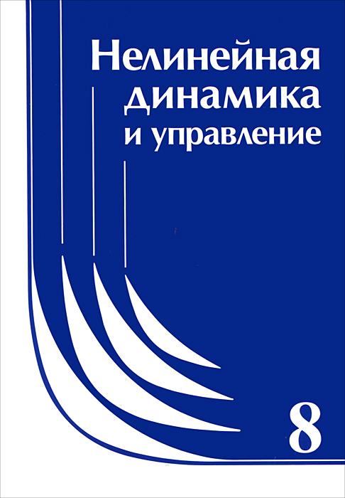 Нелинейная динамика и управление. Выпуск 8