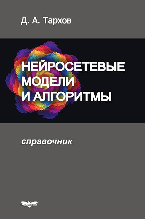 Д. А. Тархов Нейросетевые модели и алгоритмы. Справочник ISBN: 978-5-88070-376-0 прикладные задачи оптимизации модели методы алгоритмы