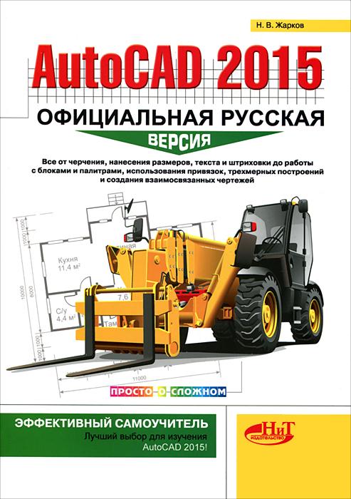 Н. В. Жарков. AutoCAD 2015. Официальная русская версия. Эффективный самоучитель