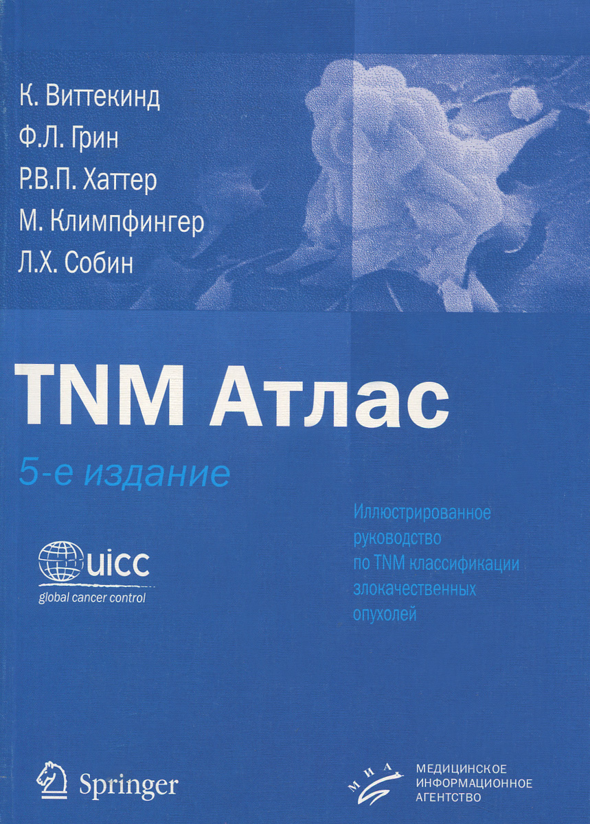 TNM Атлас. Иллюстрированное руководство по TNM классификации злокачественных опухолей