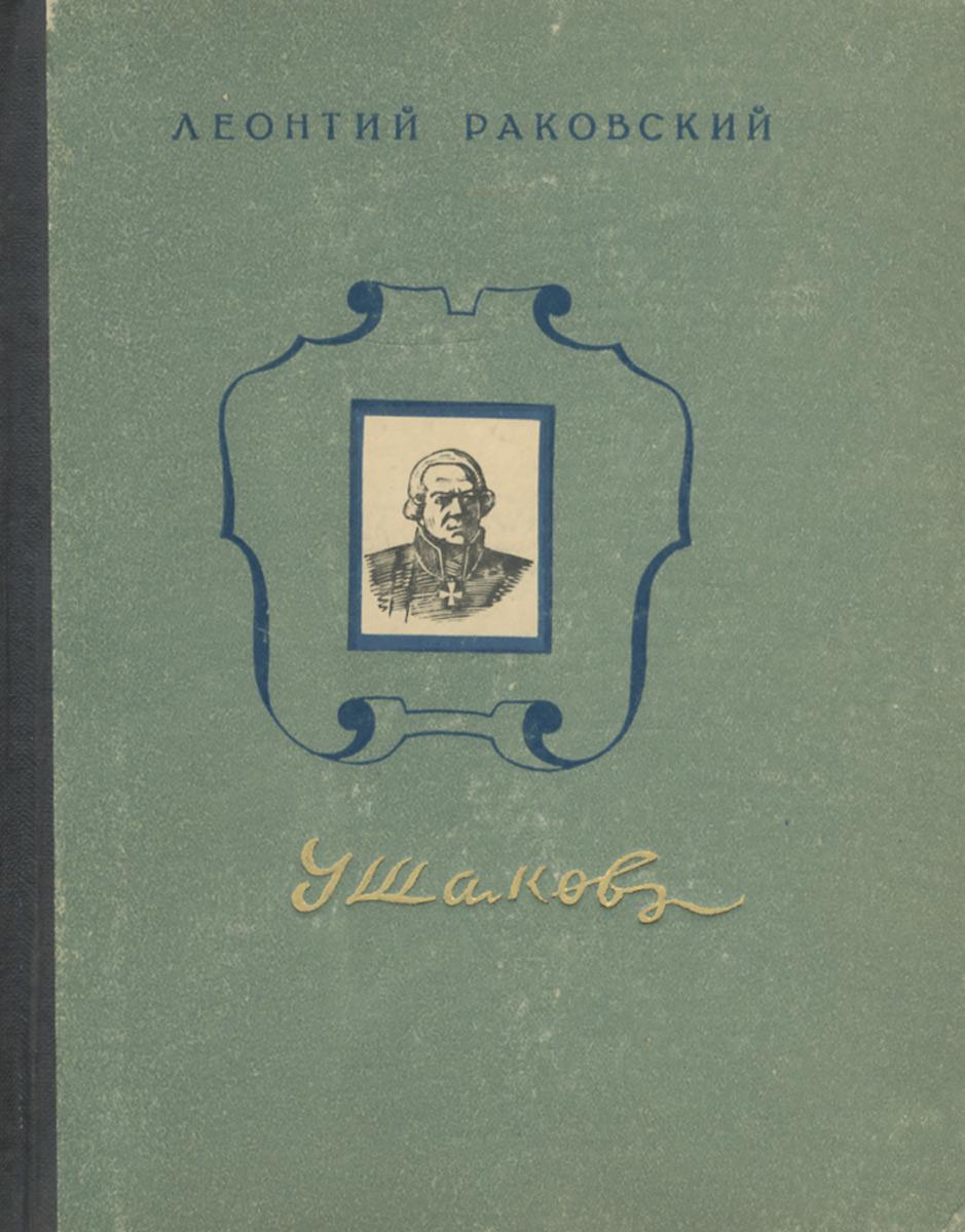 Адмирал Ушаков и в курукин федор ушаков непобедимый адмирал