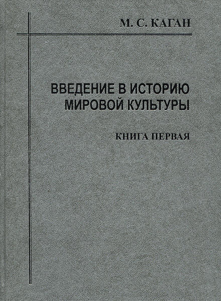 Введение в историю мировой культуры. В 2 книгах. Книга 1