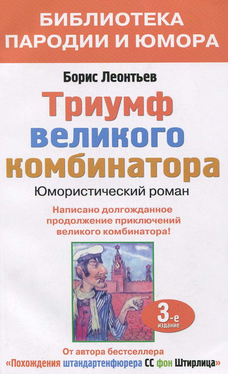 Борис Леонтьев Триумф великого комбинатора, или Возвращение Остапа Бендера найденская н г трубецкова и а триумф черного платья создай свой неповторимый стиль
