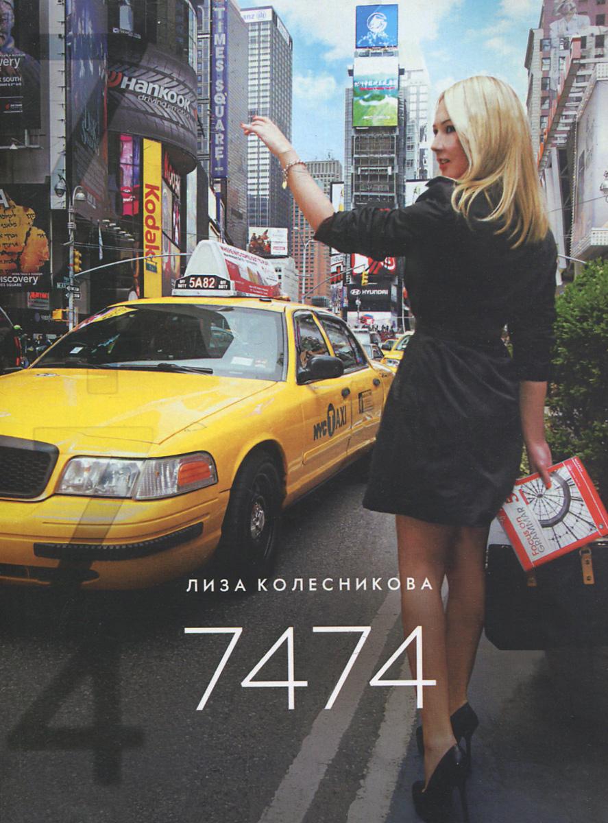 Лиза Колесникова 7474 четыре история дивергента