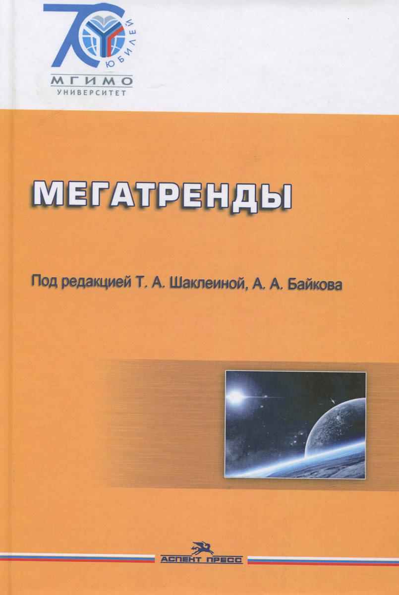 Мегатренды. Основные траектории эволюции мирового порядка в XXI веке. Учебник