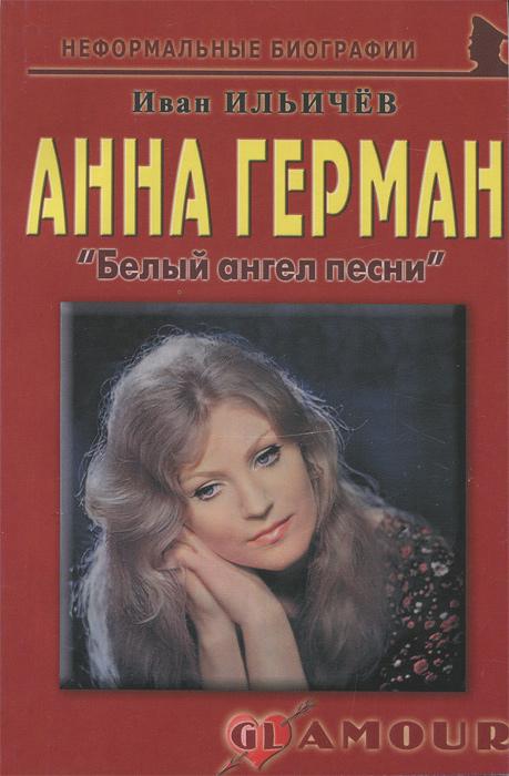 И. М. Ильичев Анна Герман. Белый ангел песни герман анна эхо любви