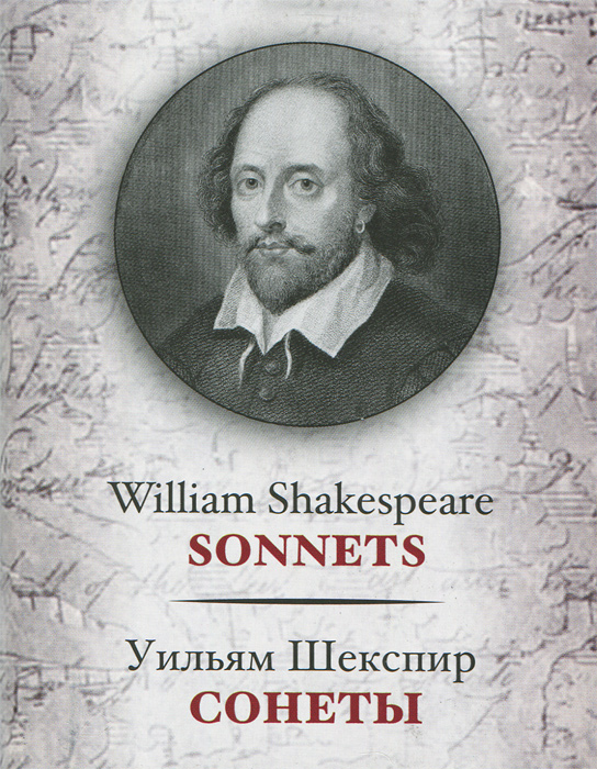 Уильям Шекспир Уильям Шекспир. Сонеты / William Shakespeare: Sonnets