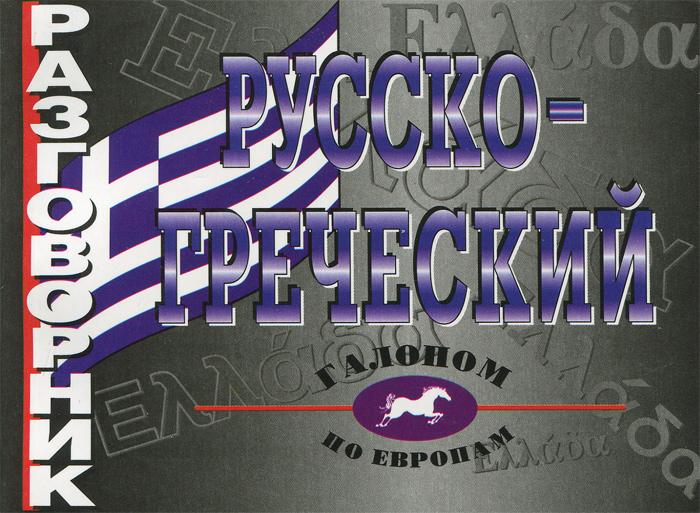 О. Н. Николаенкова Русско-греческий разговорник цена 2017