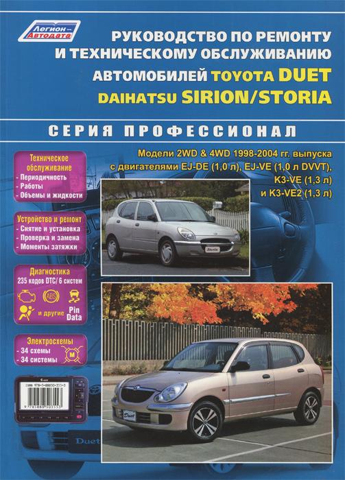 Руководство по ремонту и техническому обслуживанию автомобилей Toyota Duet и Daihatsu Sirion/Storia. Модели 2WD & 4WD 1998-2004 гг. выпуска с двигателями EJ-DE (1,0 л), EJ-VE (1,0 л DVVT), K3-VE (1,3 л) и K3-VE2 (1,3 л) toyota passo daihatsu boon sirion модели 2wd