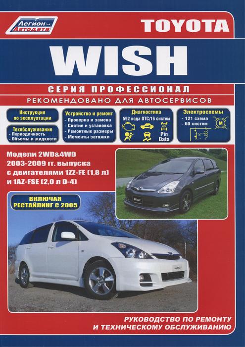 Toyota Wish. Модели 2WD & 4WD c 2003 г. выпуска. Устройство, техническое обслуживание и ремонт toyota caldina модели 2wd