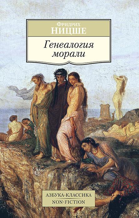 Фридрих Ницше Генеалогия морали две морали