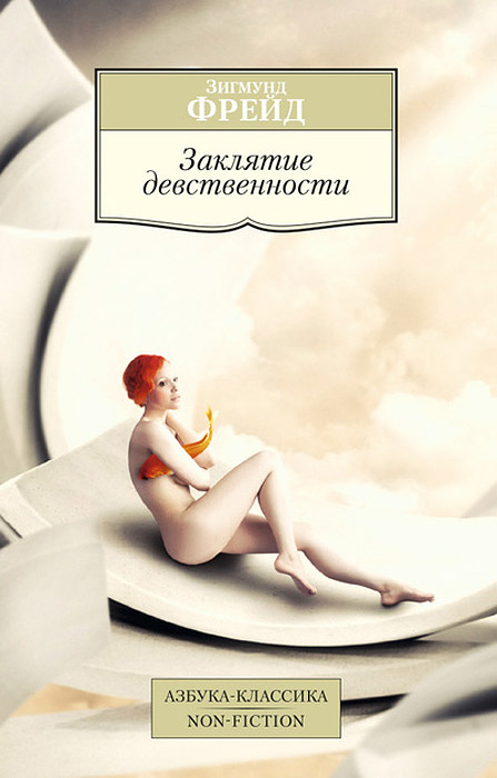 Зигмунд Фрейд Заклятие девственности зигмунд фрейд статьи о кокаине