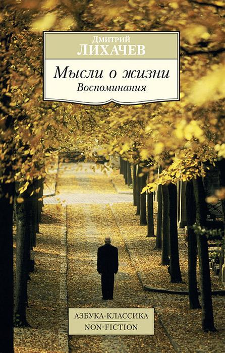 Дмитрий Лихачев Мысли о жизни лихачев д мысли о жизни письма о добром