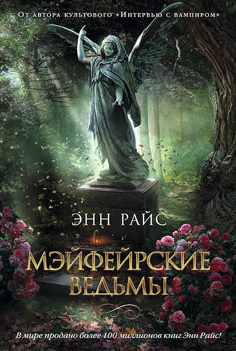 Энн Райс Мэйфейрские ведьмы