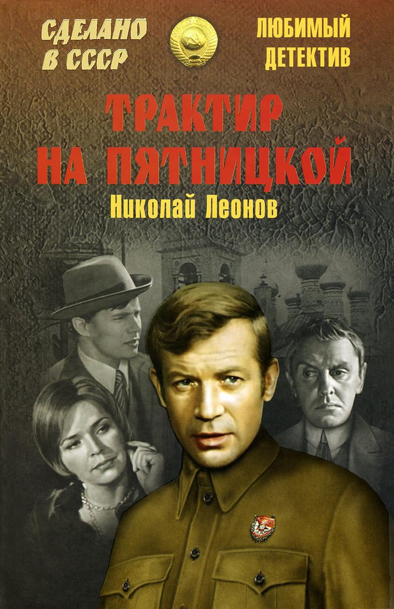 Николай Леонов Трактир на Пятницкой николай леонов коррупция