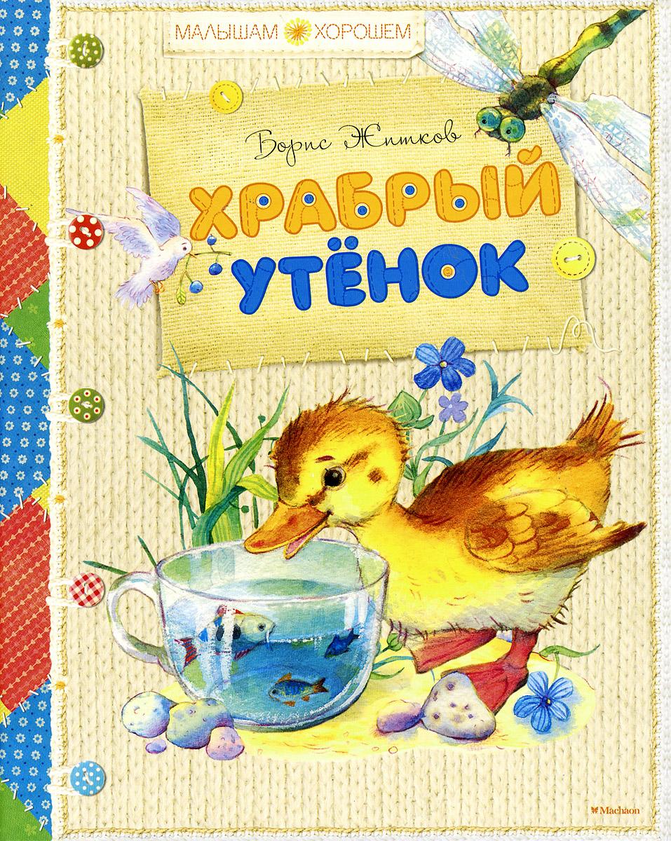 Борис Житков Храбрый утенок борис житков борис житков рассказы о животных