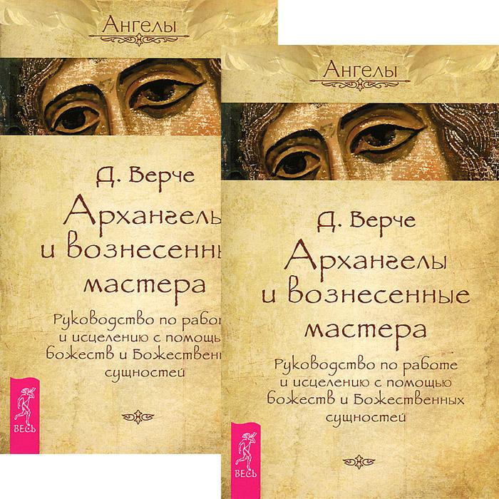 Д. Верче Архангелы и вознесенные мастера (комплект из 2 книг)