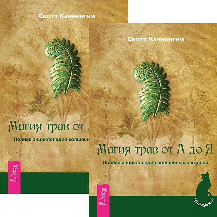 Скотт Каннингем Магия трав от А до Я. Полная энциклопедия волшебных растений (комплект из 2 книг)