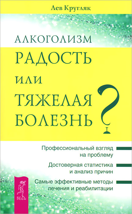 Алкоголизм - радость или тяжелая болезнь? (комплект из 2 книг).